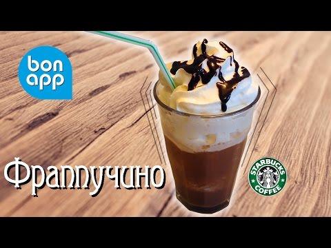 Рецепт фраппучино (Frappuccino)