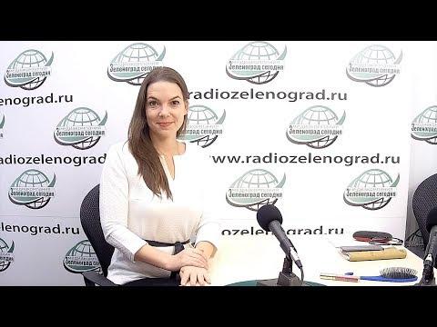 Новости дня, 25 ноября 2019 / Зеленоград сегодня
