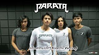 เกลียดความกลัว - PARATA (Acoustic Version)【OFFICIAL LYRIC VIDEO】