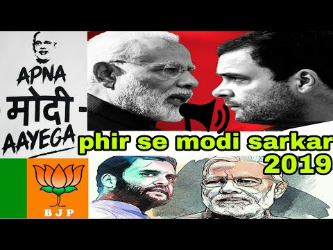 APNA MODI AAYEGA   Official Rap Song   Pura Bahumat Aayega   BJP Election Song 2019