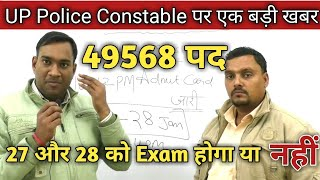 Up Police Constable Exam Latest News | 49568 posts For Up police | Exam date | gurukulhub