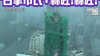 【短片】【「山竹」展現威力】大角咀尚璽地盤天秤折斷倒塌 「殘骸」、碎片從天而降幸未有傷亡
