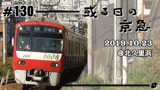 #130 [京急] 或る日の京急(54) ~1209F・2173F・1113F・1145F~ ― 2019.10.23