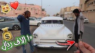 اللي يفتح السيارة ويشغلها ويسوقها يأخذ 10,000 ريال !! مستحيل