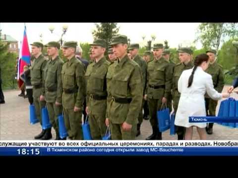 15 тюменских призывников отправились на службу в Президентский полк