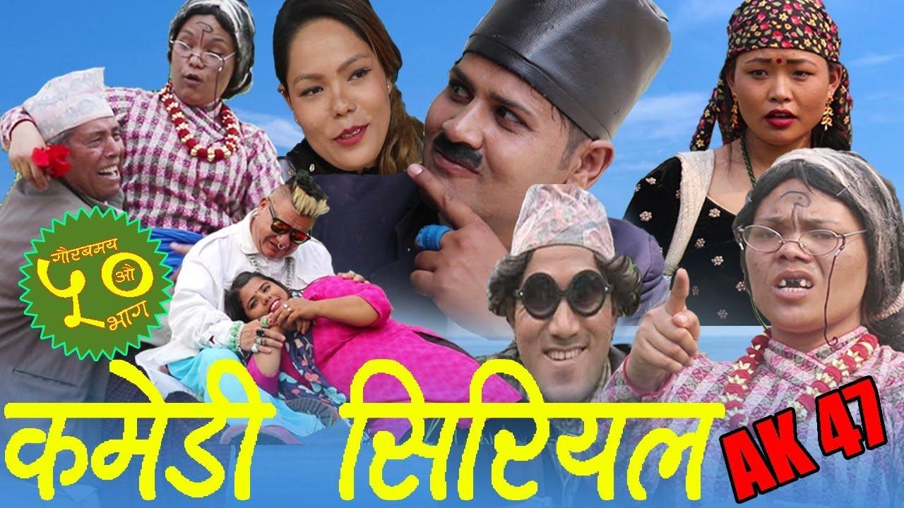 nepali comedy AK 47 part 50 by pokhreli magne buda dhurmus