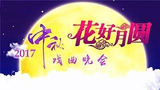 花好月圆《2017中秋戏曲晚会》 20171004   CCTV戏曲