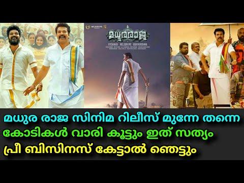 Madhura Raja Movie Getting Crores Before Release || Pre Business || ഇത് സത്യം കേട്ടാൽ ഞെട്ടും !!