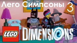 Lego Dimensions Прохождение на русском Часть 3 Лего Симпсоны
