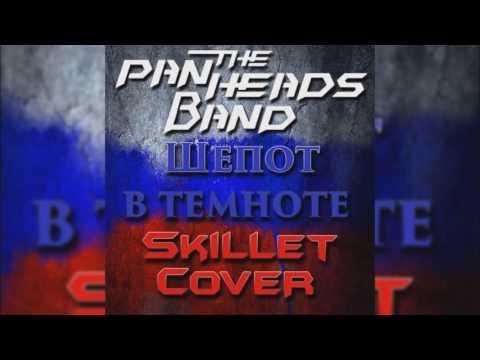PanHeads Band – Шепот в темноте (Skillet Russian Cover)