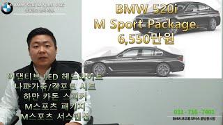 BMW 520i MSport PKG 상품정보 분석리뷰(…