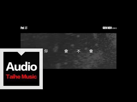 王霏霏(Fei)& Gen Neo梁根榮【你會不會】HD 高清官方歌詞版 MV