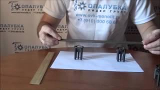 Фиксатор для арматуры  Стульчик 40(http://www.ovk-monolit.ru/ Фирма «Опалубка Лидер Групп» является одним из лидеров российского рынка по продаже строит..., 2016-03-24T10:53:30.000Z)