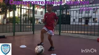 Тренировка по футболу. Урок 1 (Школа мяча)