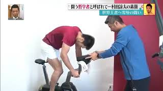 【村田諒太】ボクシング、戦う哲学者と呼ばれて 𝟭71015 𝗝p 𝗧v