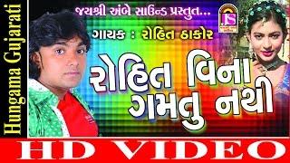 gamtu nathi tara vina gamtu nati rohit thakor video song gujarati romantic song 2016