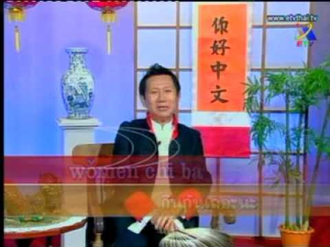 สวัสดีภาษาจีน คำเกี่ยวกับการกิน Force8949