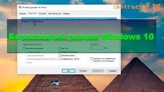 видео Как войти в безопасный режим Windows 10: все работающие способы