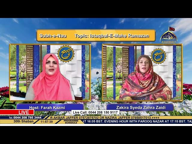🔴 Live - Istaqbal e Mahe Ramazan - Zakira Syeda Zahra Zaidi - Farah Kazmi -  13th Apr 2021