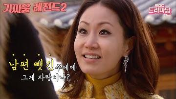 무릎꿇고 보게 되는 신은경&성현아 기싸움 레전드2, having a staring contest