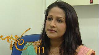 Adara Deasak | Episode 111 | ITN Thumbnail