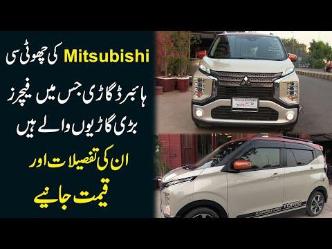 Mitsubishi ki choti