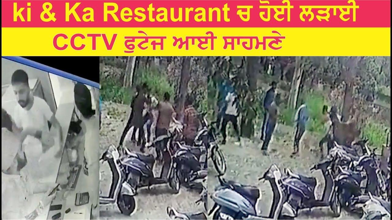 Jalandhar: ki & Ka रेस्टोरेंट में हुई लड़ाई की सीसीटीवी फुटेज आई सामने, देखें विडियो...