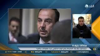 موفد الغد: ضغوط من دي مستورا لدفع المعارضة السورية إلى المشاركة في سوشتي