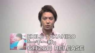 EXILE TAKAHIRO / 「一千一秒」スペシャルコメント Mp3