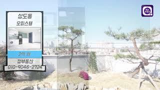 서울시동작구상도동오피스텔전세 장승배기역오피스텔전세