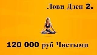 Заработок в Интернете. Лови Дзен 2.0. VIP уровень. Виктория Самойлова