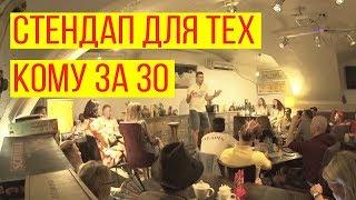 Стендап Кому за 30 // Standup Вермель // 31 июля 2018