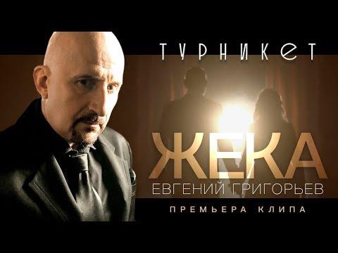 Смотреть клип Евгений Григорьев - Турникет