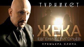 До слез Посвящается нашим родителям Евгений Григорьев Жека Турникет премьера клипа