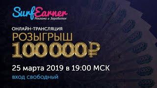 Мега Розыгрыш Призов На 100 000 Рублей От Surfearner