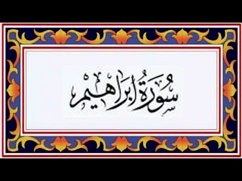 Surah IBRAHIM(Ibrahim)سورة ابراهيم - Recitiation Of Holy Quran - 14 Surah Of Holy Quran
