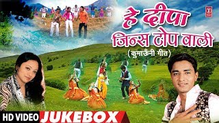 Hey Deepa Jeans Top Wali Kumaoni Lok Geet (Jukebox) Video | Lalit Mohan Joshi, Meena Rana