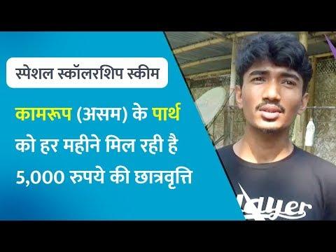 कामरूप के पार्थ को हर महीने मिल रही है 5000 रुपए की छात्रवृति