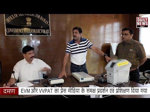 EVM और VVPAT का प्रेस मीडिया के समक्ष प्रदर्शन एवं प्रशिक्षण दिया गया