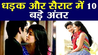 Jhanvi Kapoor's Dhadak vs Sairat: 10 MAJOR differences between both the films; Know Here | FilmiBeat