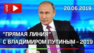 """""""Прямая линия"""" с Владимиром Путиным - 2019. Прямая трансляция"""
