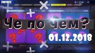 ❓ЧЕ ПО ЧЕМ 01.12.18❓ МАГАЗИН ПРЕДМЕТОВ FORTNITE! НОВЫЕ СКИНЫ ФОРТНАЙТ? Ne Spit. Spt083