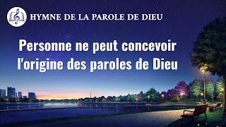 Musique chrétienne en français « Personne ne peut concevoir l'origine des paroles de Dieu »