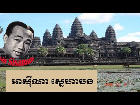 Sin Sisamuth | Sinsisa mout song Collection | Khmer Old Songs | 50 arsina sneha bong