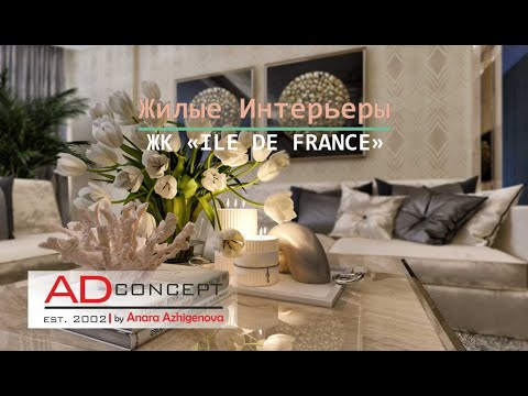 """Дизайн Жилого Интерьера ЖК """"Ile De France Last"""" от AD Concept By Anara Azhigenova"""