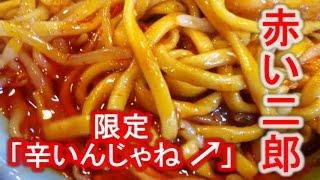 ラーメン二郎 八王子野猿街道店2では限定メニューが頻繁に販売されてい...