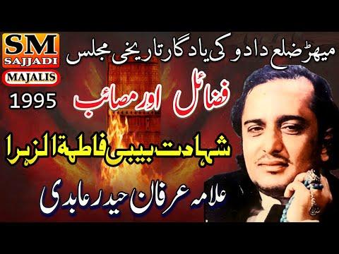 Allama Irfan Haider Abidi - Shahadat Hazrat Fatima Zahra (SA) - 30-10-1995 At Mehar City