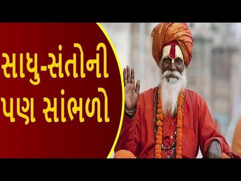 Gujarat Election 2017: ચૂંટણી નજીક છે તો સાધુ-સંતો ને પણ સાંભળો | ETV Gujarati News