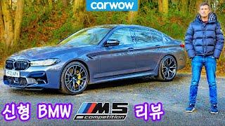 2021년 신형 BMW M5 - 0-96km/h이 얼마…