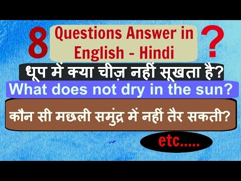 Viral सवालों के जवाब In English In Hindi : Questions Answers In Hindi English